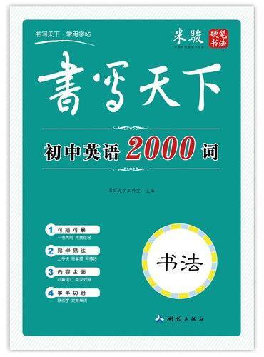 书写天下 初中英语2000词字帖