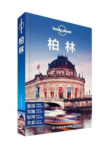 孤独星球Lonely Planet国际旅行指南系列:柏林