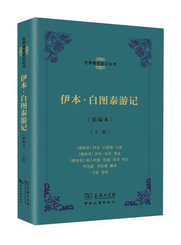 伊本·白图泰游记(上下册)