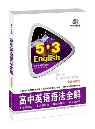 高中英语语法全解 53英语语法系列图书(2017)