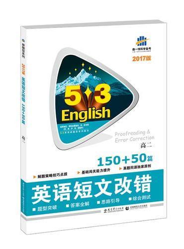 高二英语短文改错150+50篇 53英语新题型系列图书(2017)