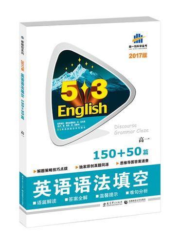 高一英语语法填空150+50篇 53英语新题型系列图书(2017)