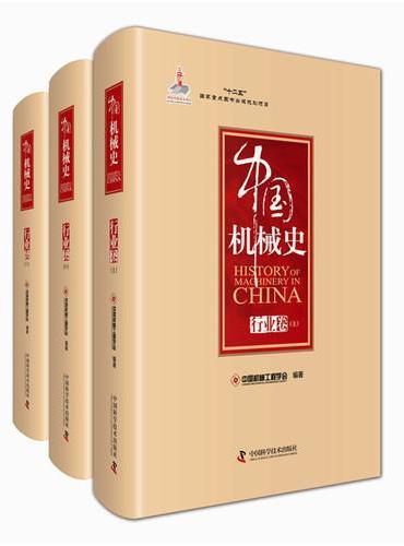 中国机械史·行业卷(全三册)