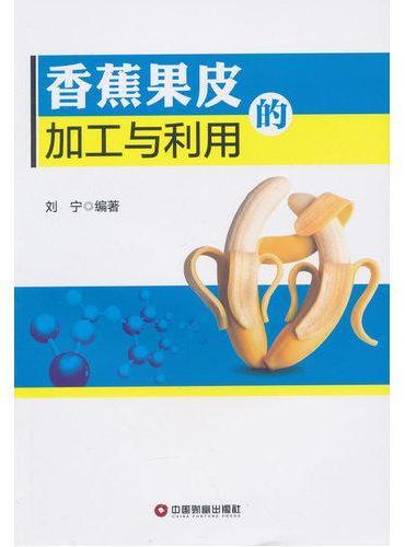 香蕉果皮的加工与利用