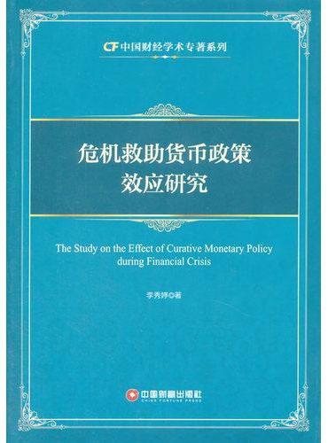 危机救助货币政策效应研究