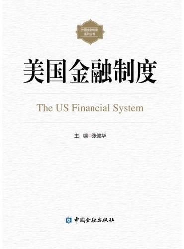 美国金融制度