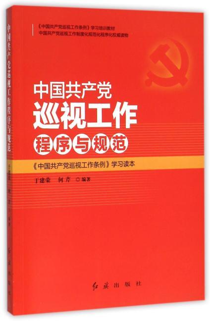 中国共产党巡视工作程序与规范
