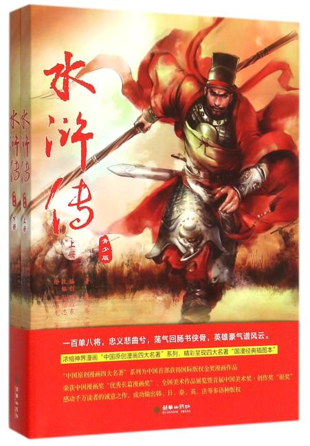 《水浒传》(青少版)(全二册)