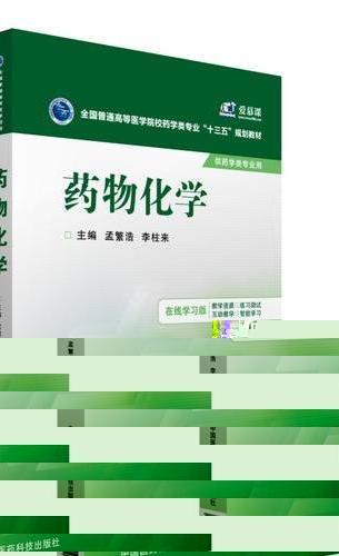 """药物化学(全国普通高等医学院校药学类专业""""十三五""""规划教材)"""