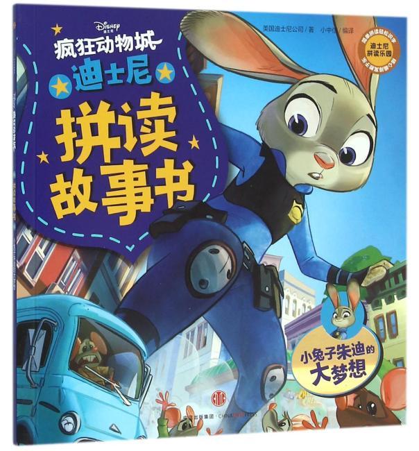 小兔子朱迪的大梦想