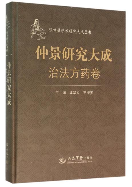 仲景研究大成.治法方药卷.张仲景学术研究大成丛书