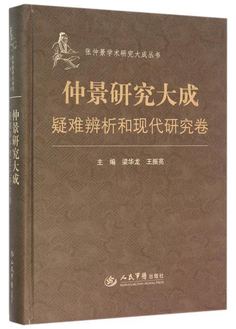 仲景研究大成.疑难辨析和现代研究卷.张仲景学术研究大成丛书
