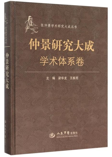 仲景研究大成.学术体系卷.张仲景学术研究大成丛书