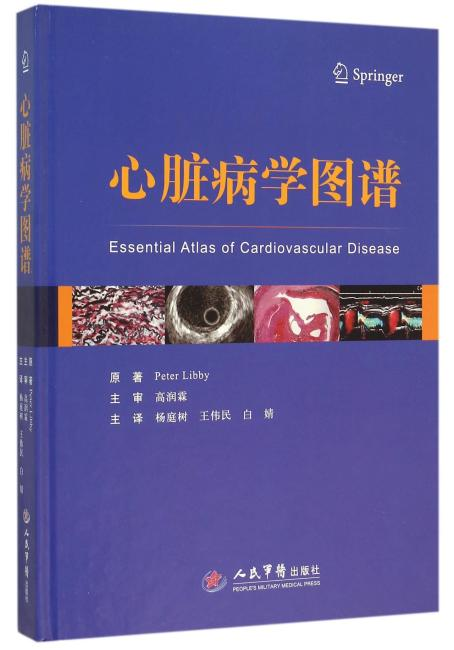 心脏病学图谱