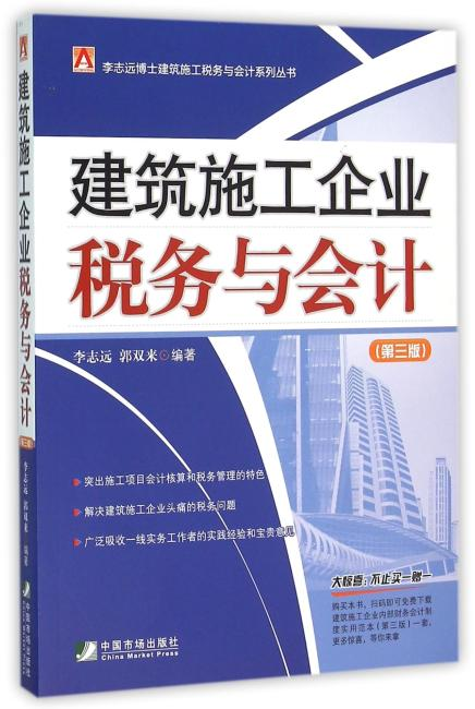 建筑施工企业税务与会计
