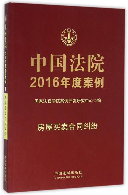 中国法院2016年度案例:房屋买卖合同纠纷