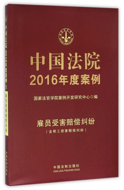 中国法院2016年度案例:雇员受害赔偿纠纷(含帮工损害赔偿纠纷)