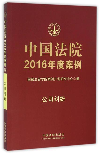 中国法院2016年度案例:公司纠纷