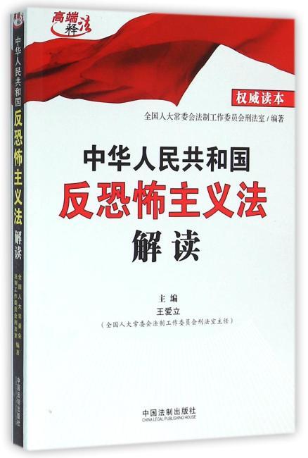 中华人民共和国反恐怖主义法解读