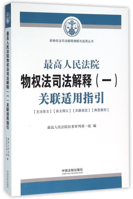 最高人民法院物权法司法解释(一)关联适用指引