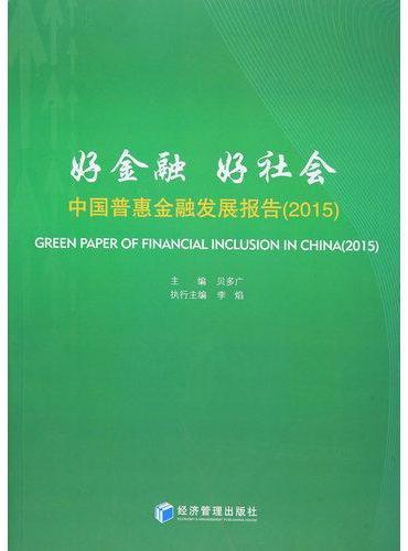 好金融  好社会:中国普惠金融发展报告(2015)