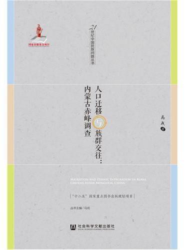 人口迁移与族群交往:内蒙古赤峰调查