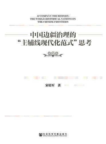 """中国边疆治理的""""主辅线现代化范式""""思考"""