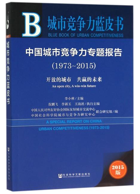 城市竞争力蓝皮书:中国城市竞争力专题报告(1973-2015)