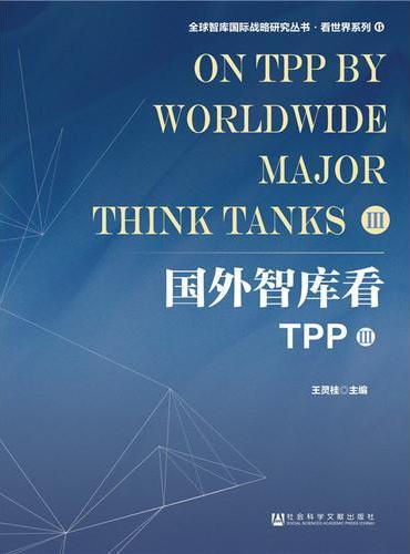 国外智库看TPP(Ⅲ)