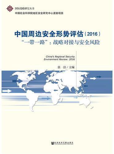 """中国周边安全形势评估(2016)——""""一带一路"""":战略对接与安全风险"""