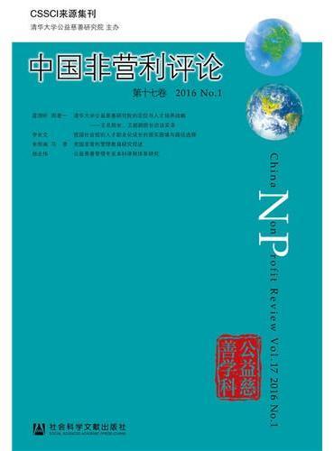 中国非营利评论第十七卷2016 NO.1