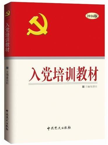 入党培训教材(2016版)