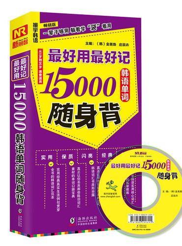 最好用最好记15000韩语单词随身背:便携版韩语入门初级单词书籍,韩语入门学习新TOPIK韩国语能力考试必备