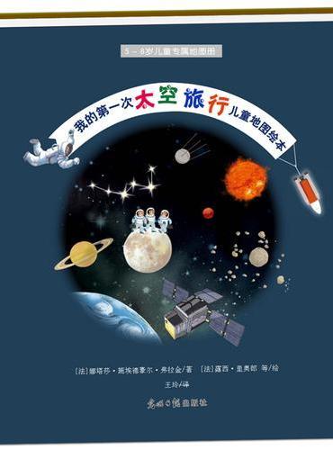 我的第一次太空旅行儿童地图绘本