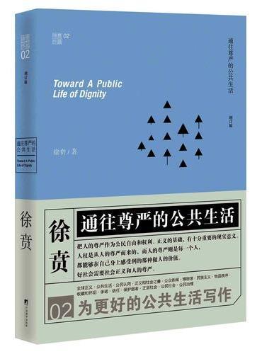 徐贲文集:通往尊严的公共生活