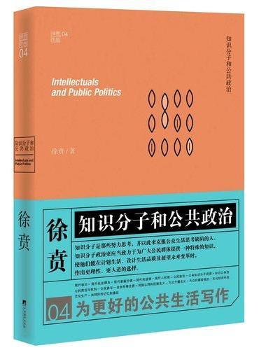 徐贲文集:知识分子和公共政治