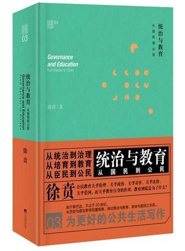 徐贲文集:统治与教育:从国民到公民