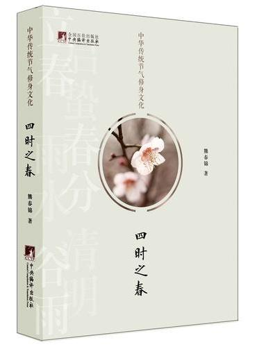 中华传统节气修身文化·四时之春