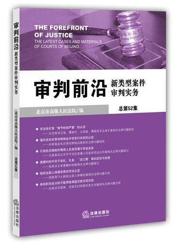 审判前沿:新类型案件审判实务(总第52集)