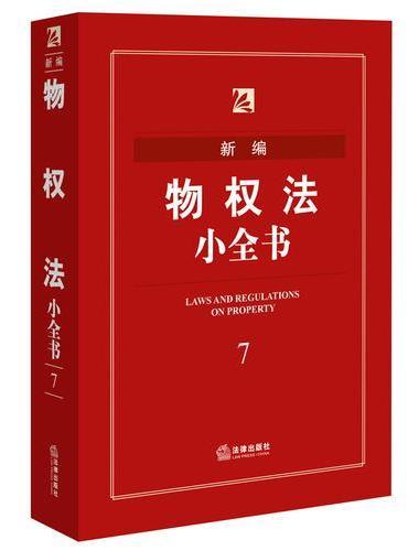 新编物权法小全书