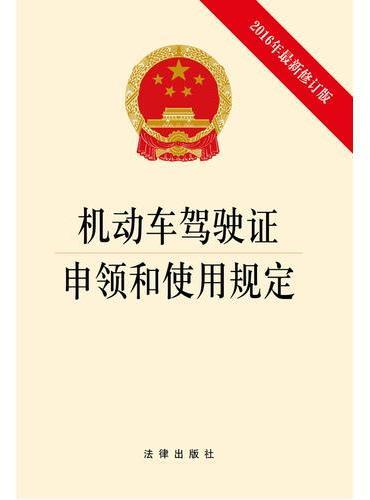 机动车驾驶证申领和使用规定(2016年最新修订版)