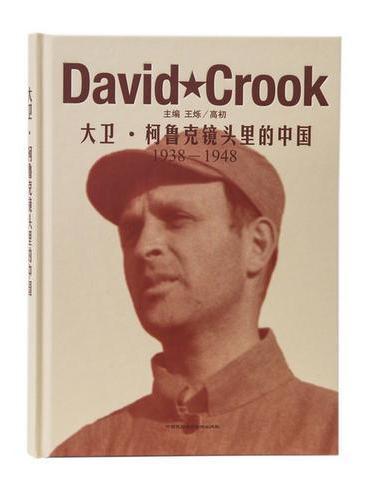 大卫·柯鲁克镜头里的中国:1938-1948