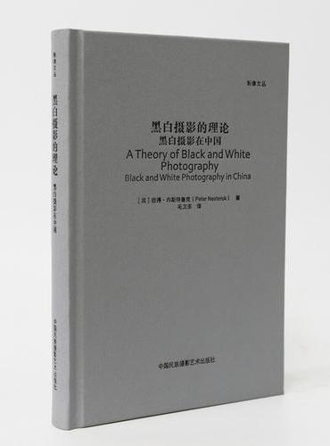 黑白摄影的理论--黑白摄影在中国(影像文丛系列)