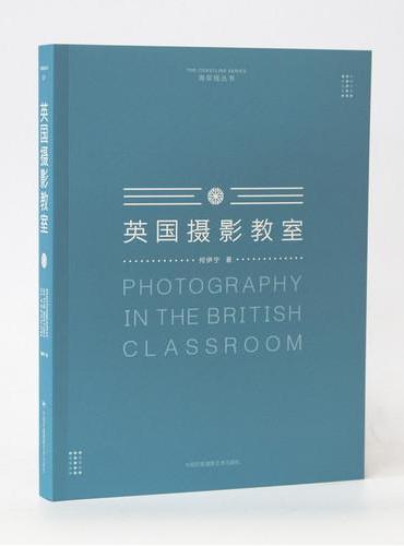 英国摄影教室(海岸线丛书)