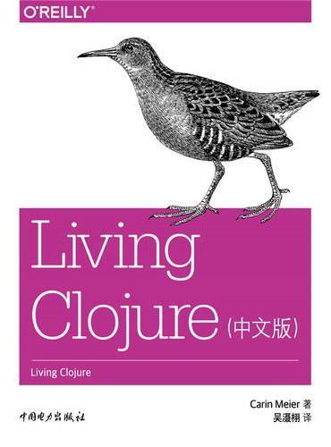 Living Clojure(中文版)