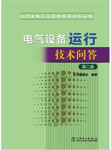 火力发电工人实用技术问答丛书 电气设备运行技术问答(第二版)