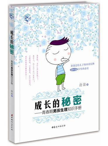 成长的秘密:青春期男孩生理知识手册