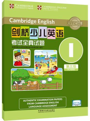 剑桥少儿英语考试全真试题第三级I(音带版)