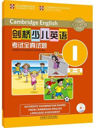 剑桥少儿英语考试全真试题第一级I(配光盘)