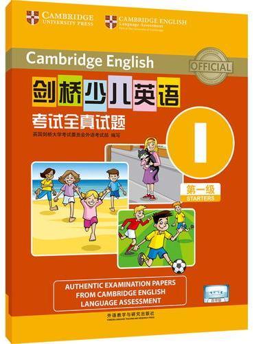 剑桥少儿英语考试全真试题第一级I(音带版)